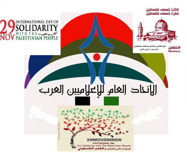الاتحاد العام للاعلاميين العرب يكرم اعلاميين فلسطينيين والعرب بلبنان والدول العربية