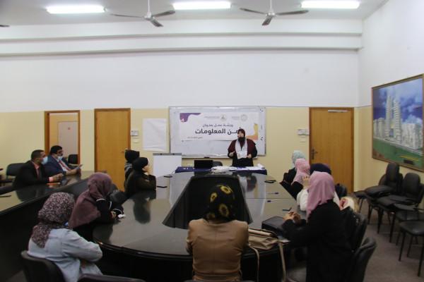 """عمادة التعليم المستمر وخدمة المجتمع بجامعة فلسطين تعقد ورشة عمل بعنوان: """"أمن المعلومات"""""""