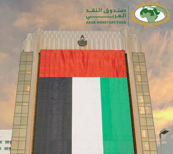 صندوق النقد العربي يحتفل باليوم الوطني لدولة الإمارات العربية المتحدة