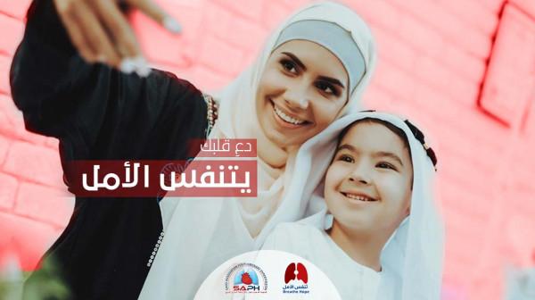 الجمعية السعودية لعلاج ارتفاع ضغط الشريان الرئوي تنظم حملة للتوعية بالمرض