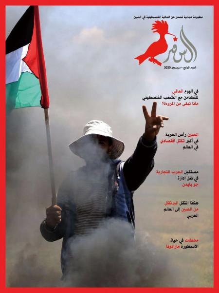 الجالية الفلسطينية في الصين تصدر العدد الرابع من مجلة السفير