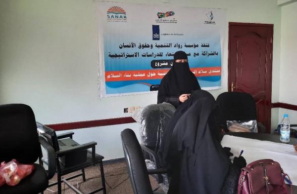 مؤسسة رواد التنمية تدشن أنشطة منتدى السلام التفاعلي بمحافظة لحج