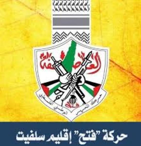 حركة فتح إقليم سلفيت تُكرم ذوي الشهيد عبد الله ريان