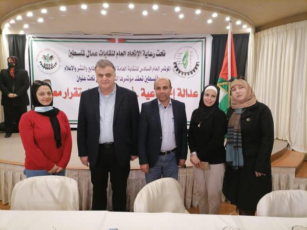 نقاية عمال المطابع والإعلام والنشر بالاتحاد العام لنقابات عمال فلسطين تعقد مؤتمر العام السادس