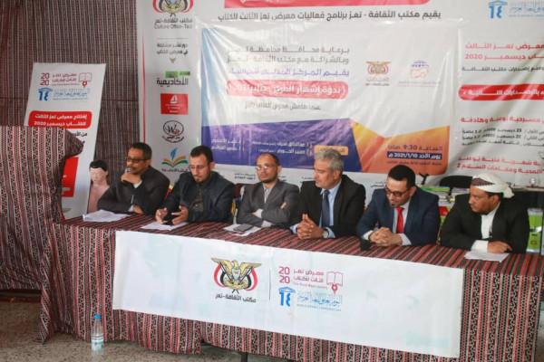 المركز المدني للدراسات يقيم ندوة إشهار المركز ضمن فعاليات معرض الكتاب بتعز