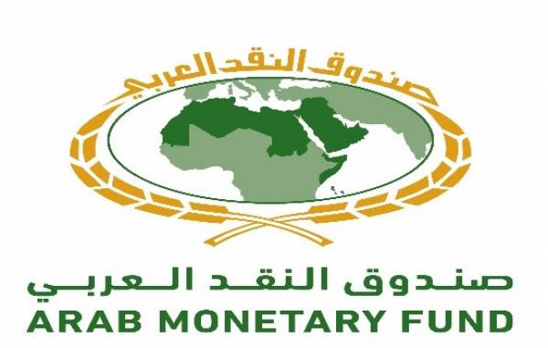 صندوق النقد العربي ينظم دورة عن بعد حول الإحصاءات النقدية والمالية