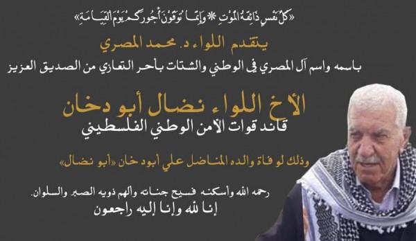 اللواء المصري يعزي اللواء أبو نضال دخان بوفاة والده