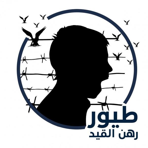 """إطلاق حملة إعلامية بعنوان """"طيور رهن القيد"""" للتضامن مع الأطفال الفلسطينيين الأسرى"""