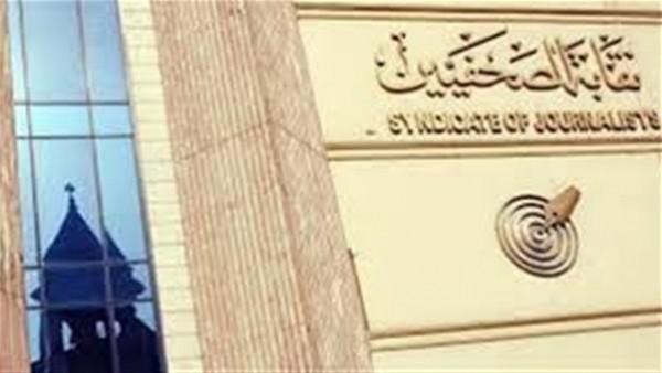 لجنة الدفاع عن استقلال الصحافة ترفض تأجيل انعقاد الجمعية العمومية للنقابة