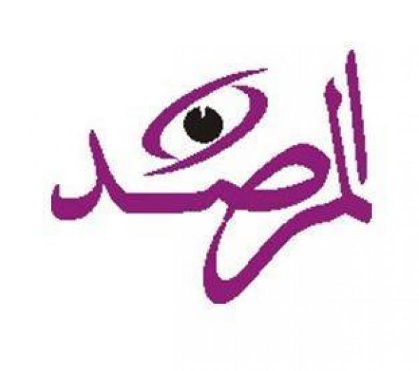مرصد العالم العربي للديمقراطية يُرحب بالمرسوم الرئاسي الخاص بانتخابات التشريعي والرئاسة والوطني
