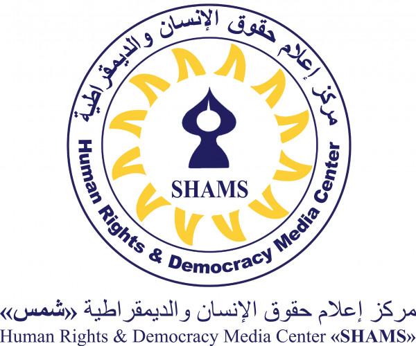 مركز (شمس) يُرحب بإصدار الرئيس مرسوماً يحدد موعد إجراء الانتخابات
