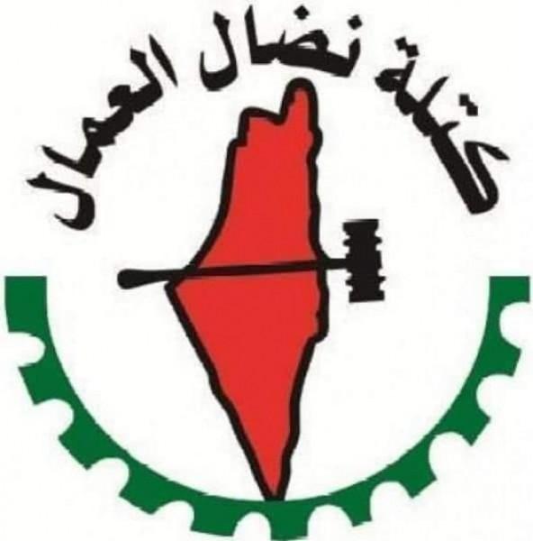 كتلة نضال العمال في فلسطين تتضامن مع الاتحاد العام لنقابات عمال اليمن