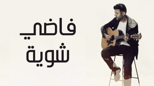 أغنية (فاضي شوية) تسحق المرتبة الأولى في ترتيب الأغاني خلال أسبوعين