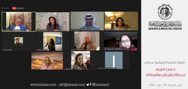 مؤسسة سلطان العويس الافتراضية تستعيد ذكرى الفنان الراحل حسن شريف