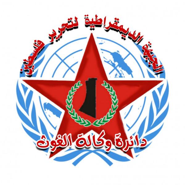 """""""دائرة وكالة الغوث"""" بالجبهة الديمقراطية تدعو المتمولين والجاليات للمساهمة بتوفير لقاحات لفلسطينيي لبنان"""