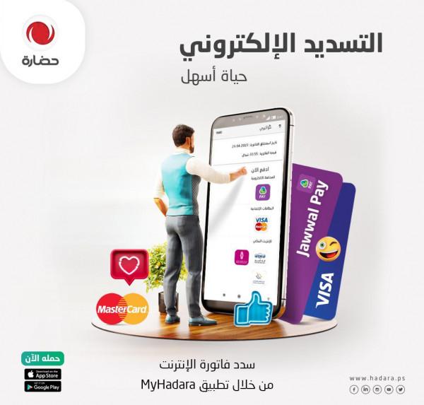 """""""حضارة"""" تطلق لمشتركيها خدمة التسديد الإلكتروني مباشرة عبر تطبيق MyHadara"""