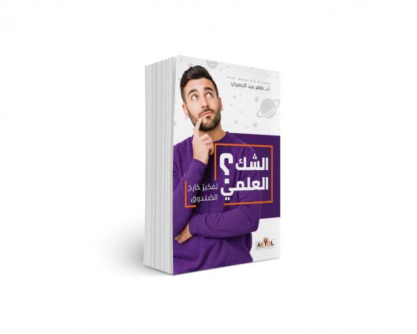 """البروفيسور ماهر الجعبري يصدر كتاب جديد """"الشك العلمي تفكير خارج الصندوق"""""""