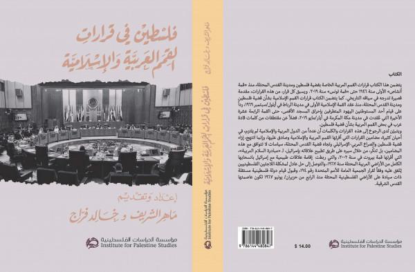 """صدور كتاب جديد عن مؤسسة الدراسات الفلسطينية بعنوان: """"فلسطين في قرارات القمم العربية والإسلامية"""""""