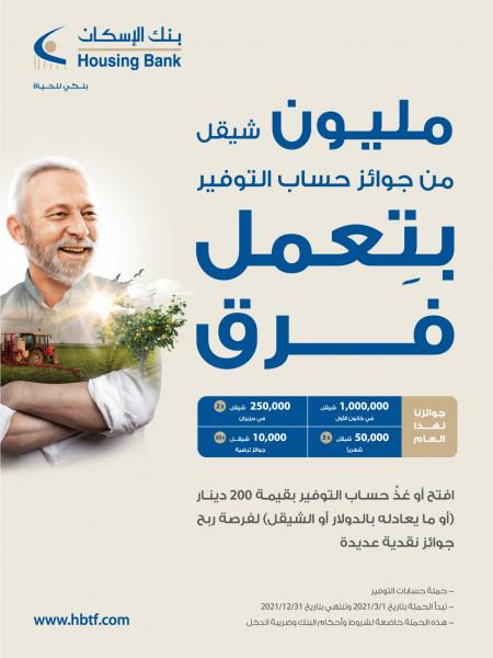بنك الإسكان يطلق حملة حسابات توفير للعام 2021