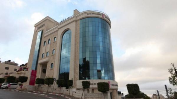 إدارة بنك فلسطين تُوصي بتوزيع أرباح على المساهمين بقيمة 10.4 مليون دولار