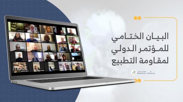 """""""المؤتمر الدولي"""" يدعو لتشكيل تحالف عالمي لمقاومة التطبيع مع الاحتلال"""