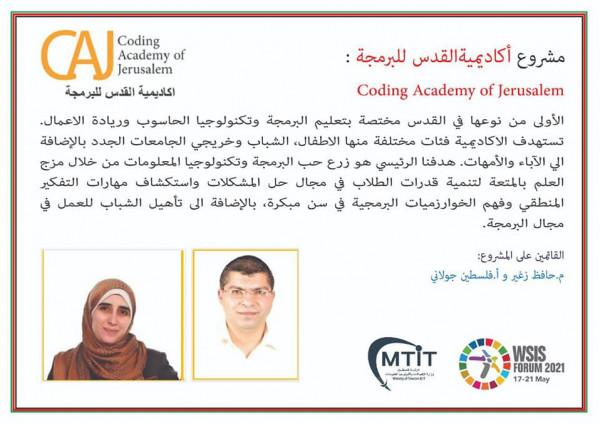تأهل أربعة مشاريع ريادية فلسطينية بمسابقة القمة العالمية لمجتمع المعلومات