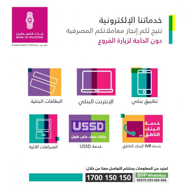بنك فلسطين يعزز من خدمات الإلكترونية للتسهيل على العملاء إجراء عملياتهم المصرفية