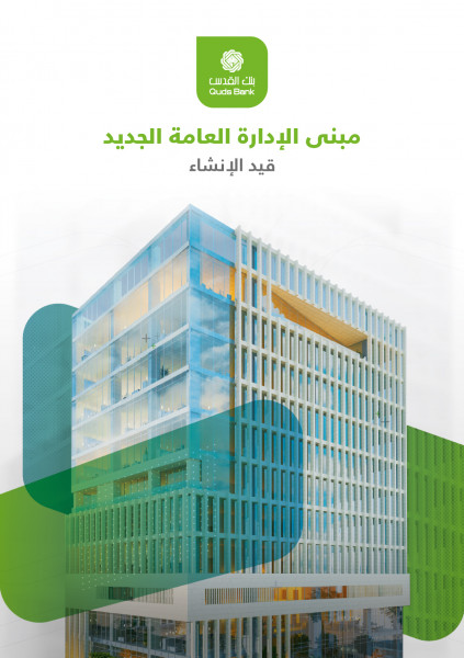 """مجلس إدارة """"بنك القدس"""" يوصي بتوزيع أرباح بنسبة 8%"""
