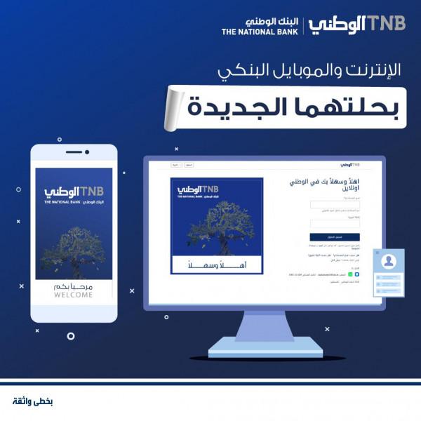 البنك الوطني يطلق خدمتي الوطني اونلاين وموبايل بمميزات متطورة