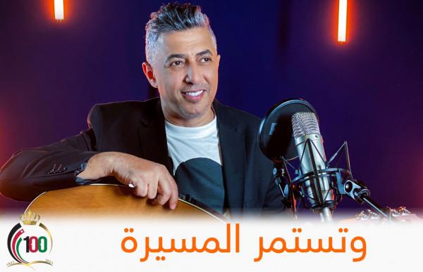 """وزارة الثقافة تطلق أغنية """"وتستمر المسيرة"""" بالتعاون مع أورنج الأردن احتفاءً بمئوية الدولة الأردنية"""