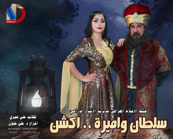 """كلوديا تخوض بطولة جديدة على القنوات العراقية في رمضان بـ""""سلطان وأميرة ..أكشن"""""""