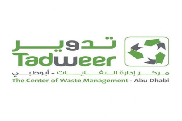 مركز أبوظبي لإدارة النفايات ينفذ خطة عمل لاستقبال شهر رمضان وعيد الفطر