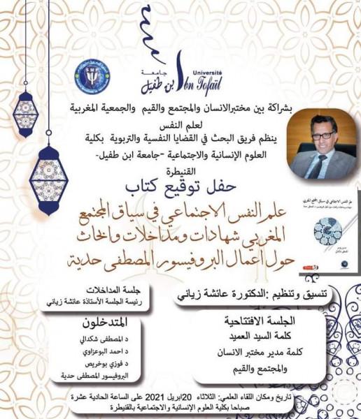 جامعة ابن طفيل تنظم كلية العلوم الإنسانية والاجتماعية حفل توقيع كتاب علم النفس الاجتماعي