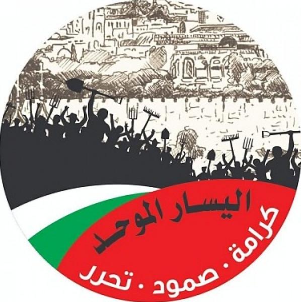 (اليسار الموحد) تدين إقدام الاحتلال على فض مؤتمر صحفي بالقدس واعتقال مرشحتها النتشة