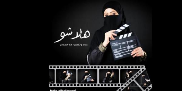 """هلا الحلواني تطرح برنامجها """"هلا شو"""" الجديد في شهر رمضان المبارك"""