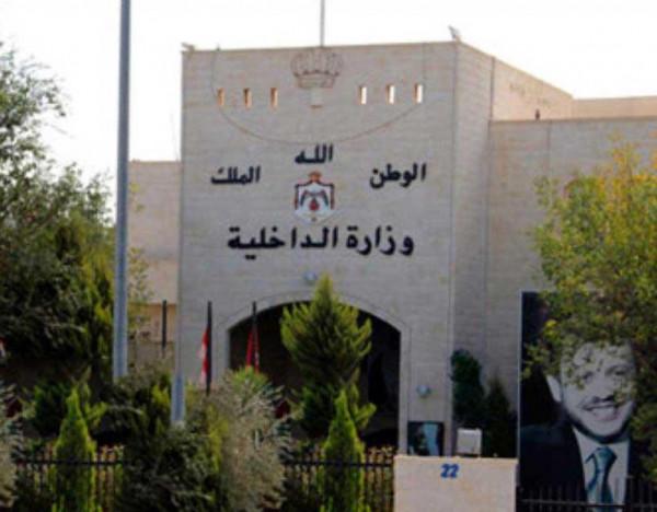 الداخلية الأردنية تعلن فتح معبرين مع سوريا والسعودية
