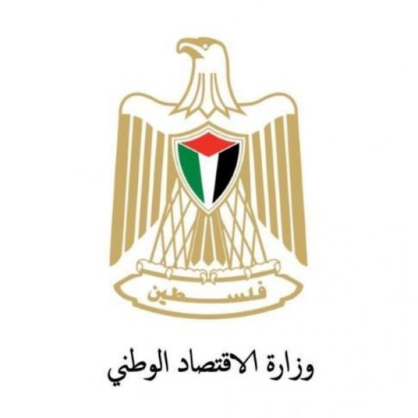 وزارة الاقتصاد تحيل 8 مخالفين للنيابة العامة للجرائم الاقتصادية