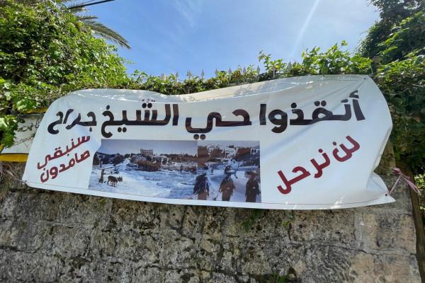 أهالي الشيخ جراح:سنستمر بفعالياتنا لانتزاع حقنا وإلغاء التهجير