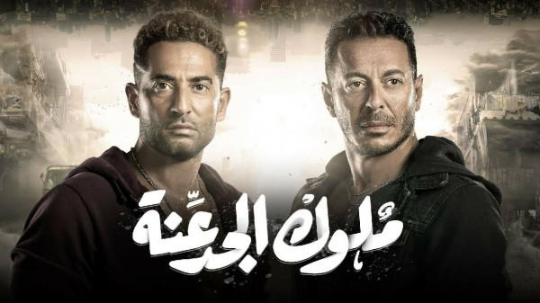 """هل سيتواجد جزء ثاني من مسلسل """"الجدعنة"""" في رمضان 2022 ؟"""