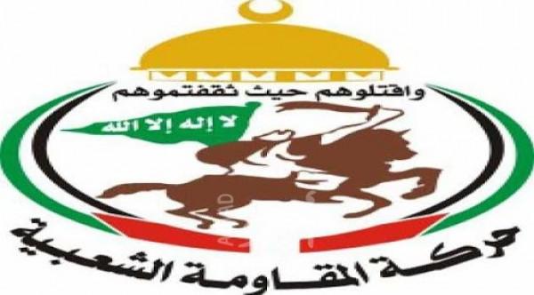 حركة المقاومة الشعبية في فلسطين تبارك عملية جنوب نابلس
