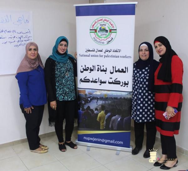 """الاتحاد الوطني لعمال فلسطين يشارك بدورة تدريبية حول """"مهارات التنظيم النقابي والمفاوضة الجماعية والإعلام"""""""