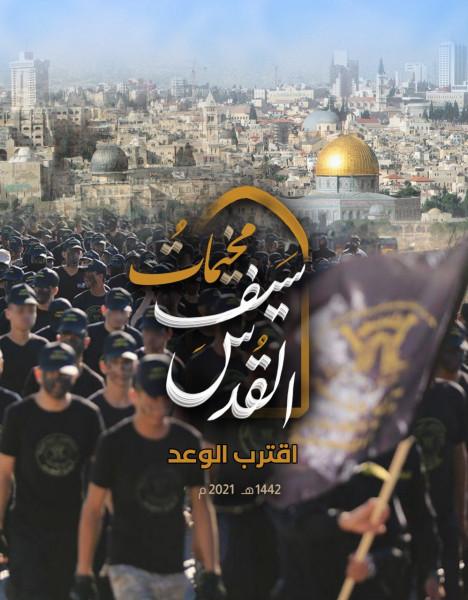 الجهاد الإسلامي تعلن عن موعد مخيماتها الصيفية (سيف القدس-اقترب الوعد)