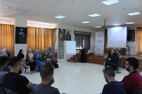 """""""قادر"""" تُطلق الدورة الثالثة ضمن مشروع تعزيز إدماج الأشخاص ذوي الإعاقة في سوق العمل"""