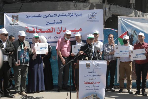 صور وفيديو.. بلدية غزة ومنتدى الإعلاميين يدشنان ميدان الصحافة بغزة