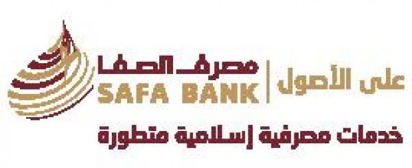 فيديو.. مدير عام مصرف الصفا: رغم الظروف الصعبة حققنا نمواً لافتاً