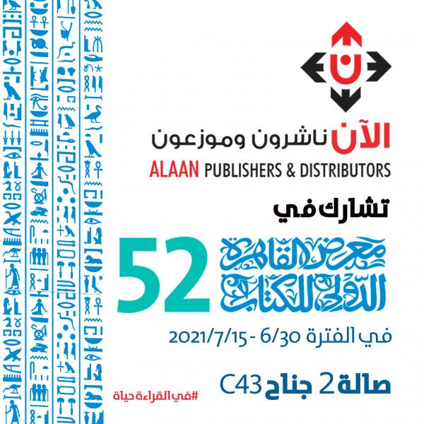 """""""الآن ناشرون وموزعون"""" في معرض القاهرة الدولي للكتاب 2021"""