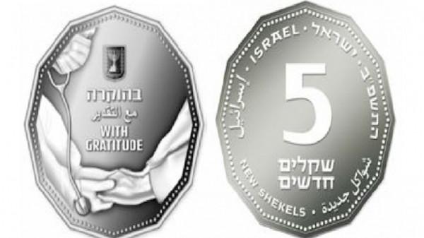 """""""بنك إسرائيل"""" يصدر نسخة جديدة من عملة 5 شيكل.. ما الهدف منها؟"""