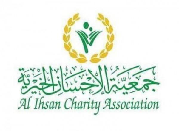 الإحسان الخيرية تحصل على اعتماد تجديد شهادة الأيزو