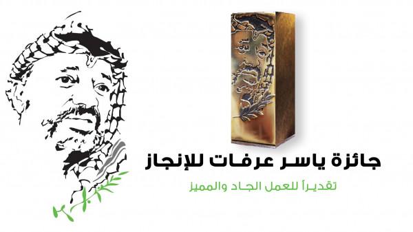 مؤسسة ياسر عرفات تفتح باب الترشيح لجائزة ياسر عرفات للإنجاز للعام 2021