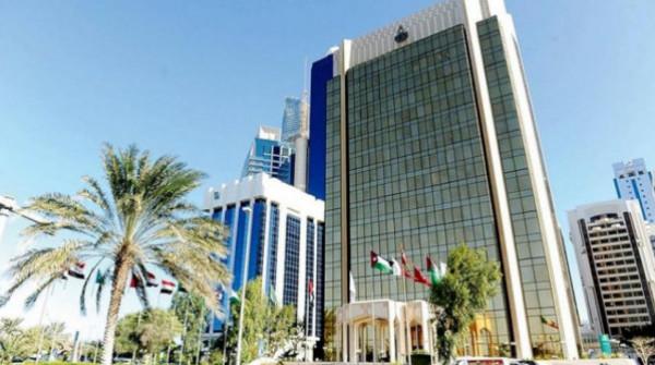 صندوق النقد العربي يُنظم اجتماعاً لرؤساء هيئات الإشراف على التأمين بالدول العربية